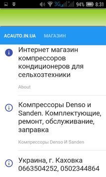 Компрессоры для сельхозтехники apk screenshot