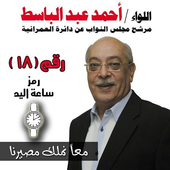 اللواء احمد عبدالباسط icon