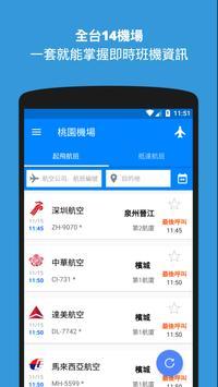 台灣航班通—最即時航班資訊 poster