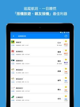 台灣航班通—最即時航班資訊 apk screenshot
