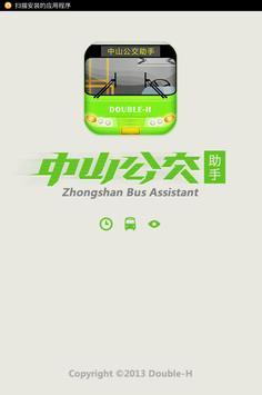 中山公交助手 screenshot 4