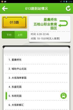 中山公交助手 screenshot 6