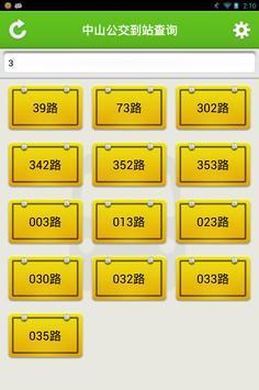 中山公交助手 screenshot 9