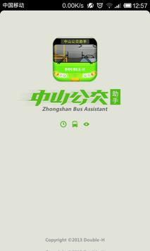 中山公交助手 poster