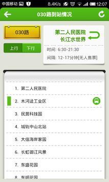 中山公交助手 screenshot 2