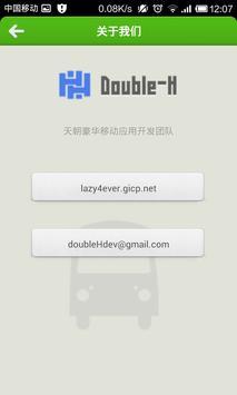 中山公交助手 screenshot 3