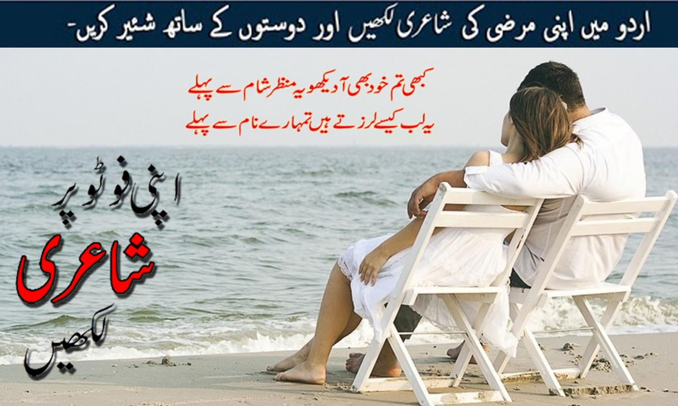Urdu Poetry on Photo & Write Urdu Text on Photo for Android - APK ...
