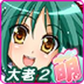 Cute Girlish Big 2 icon