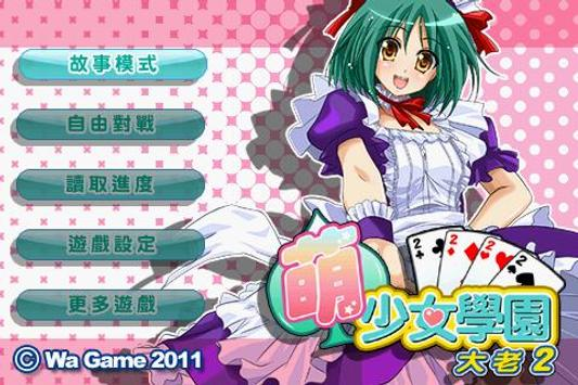 Cute Girlish Big 2 poster