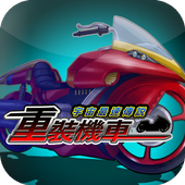 Install Game android Speed Motor APK 3d
