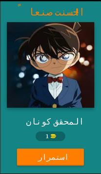 شخصيات هامة screenshot 5