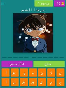 شخصيات هامة screenshot 7
