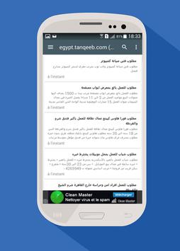وظائف   مصر apk screenshot