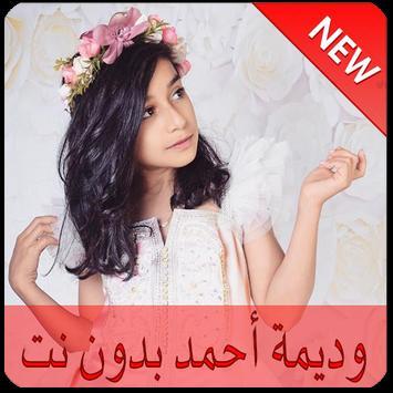 مقاطع وديمة أحمد - بدون نت. apk screenshot