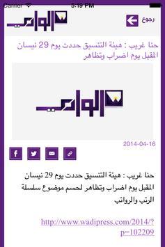 مجموعة الوادي الإعلامية apk screenshot