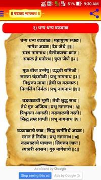 सिद्धनागेश | Sidhnagesh apk screenshot