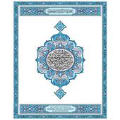 Quran For Ramadhan icon