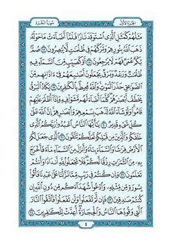 Quran For Ramadhan poster
