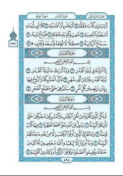 Quran For Ramadhan screenshot 3
