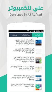 علي للكمبيوتر - alicomputer7 apk screenshot