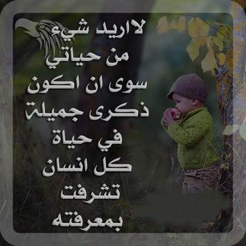 كلمات من واقع الحياة poster