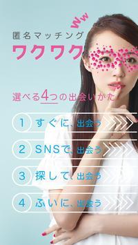 ワクワク【出会系アプリ無料】~人気出逢い掲示板でメール~ ポスター