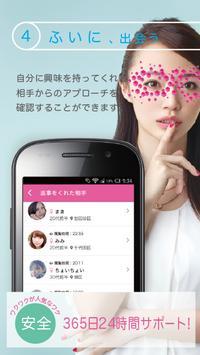 ワクワク【出会系アプリ無料】~人気出逢い掲示板でメール~ apk スクリーンショット