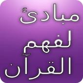 مبادئ أساسية لفهم القرآن icon