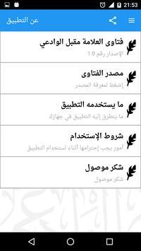 فتاوى العلامة مقبل الوادعي スクリーンショット 6