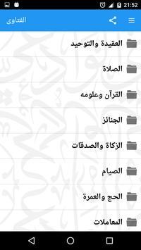 فتاوى العلامة مقبل الوادعي スクリーンショット 3
