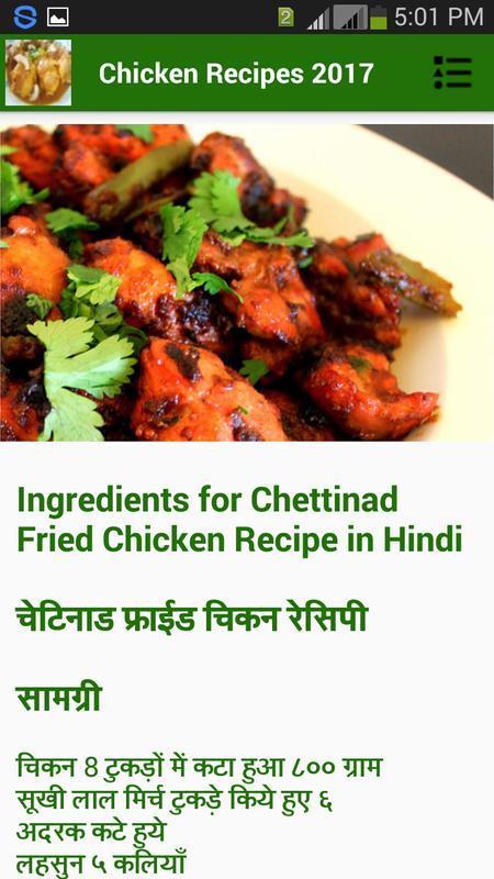 Chicken recipes hindi descarga apk gratis comer y beber aplicacin chicken recipes hindi captura de pantalla de la apk forumfinder Choice Image