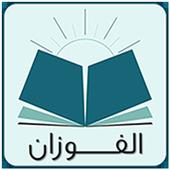 المنتقى من فتاوى الشيخ الفوزان アイコン