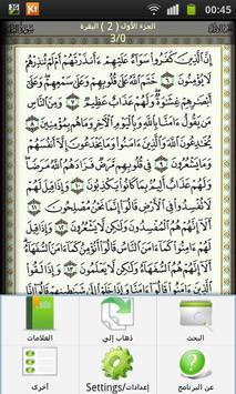 Mushaf - Quran Kareem poster