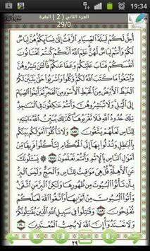 Mushaf - Quran Kareem apk screenshot