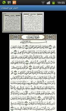 Quran Kareem No Border Pages poster