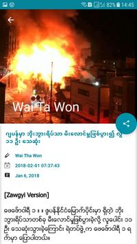 Wai Tha Won News screenshot 1