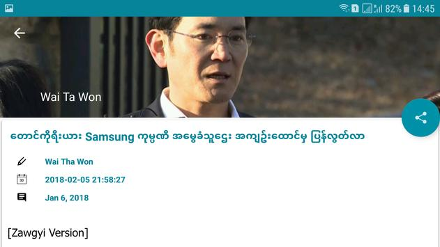 Wai Tha Won News screenshot 5