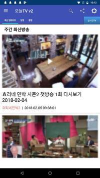 오늘TV v2 - 다시보기 poster