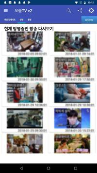 오늘TV v2 - 다시보기 screenshot 1