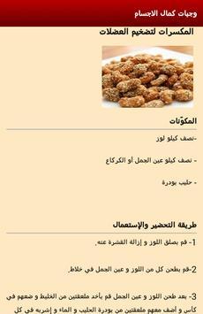 وجبات كمال الاجسام apk screenshot