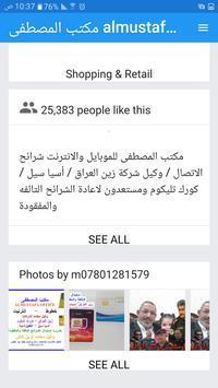 مكتب المصطفى المشخاب - ALMUSTAFA OFFICE / MISHKHAB apk screenshot