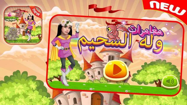مغامرات وله السحيم في ورطه poster