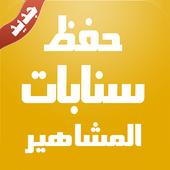 حفظ ستوري سناب شات المشاهير 2017 icon
