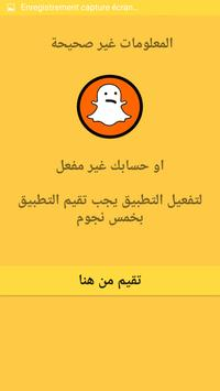 حفظ ستوري سناب شات المشاهير 2017 poster