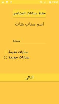 حفظ ستوري سناب شات المشاهير 2017 apk screenshot