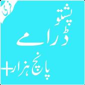 5000+ Pashto Dramas icon