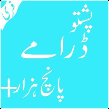 5000+ Pashto Dramas apk screenshot