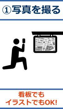WalkPoolーオフラインで使える「ざっくり地図」APP apk screenshot