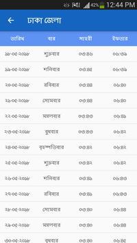 মাহে রমজান ২০১৮ screenshot 4