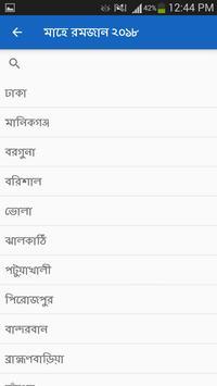 মাহে রমজান ২০১৮ screenshot 5
